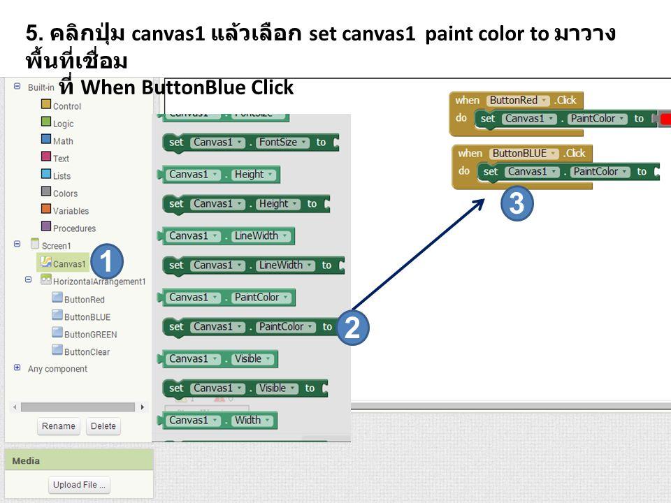 5. คลิกปุ่ม canvas1 แล้วเลือก set canvas1 paint color to มาวาง พื้นที่เชื่อม ที่ When ButtonBlue Click 1 3 2