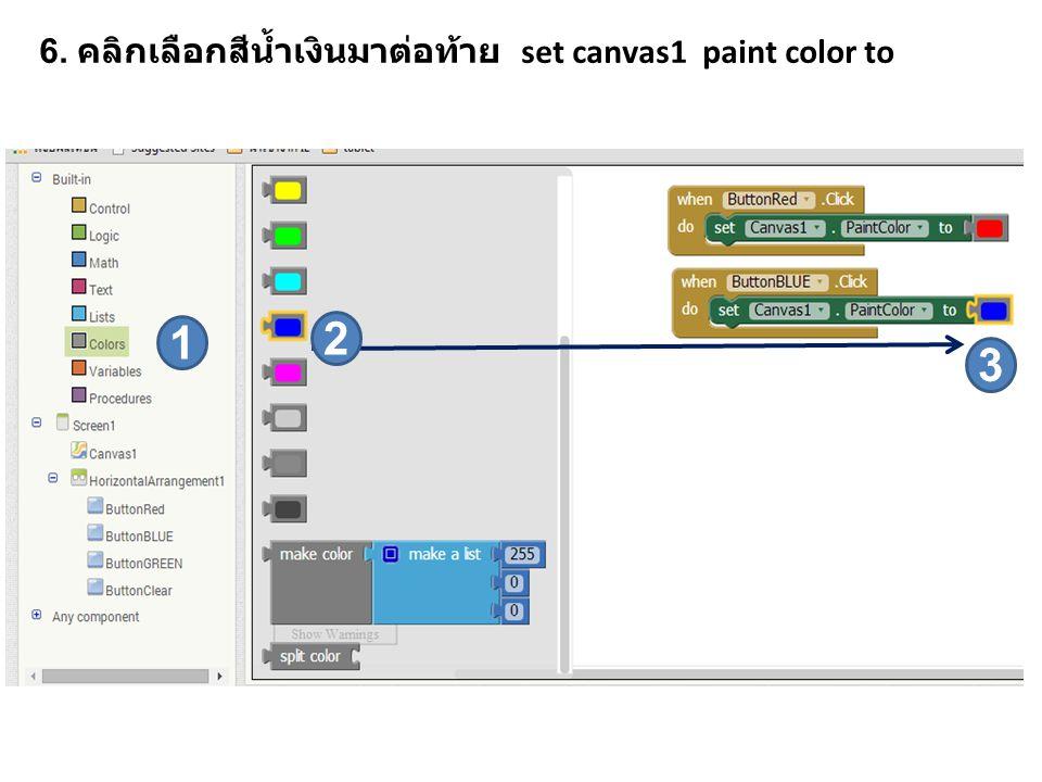6. คลิกเลือกสีน้ำเงินมาต่อท้าย set canvas1 paint color to 1 3 2