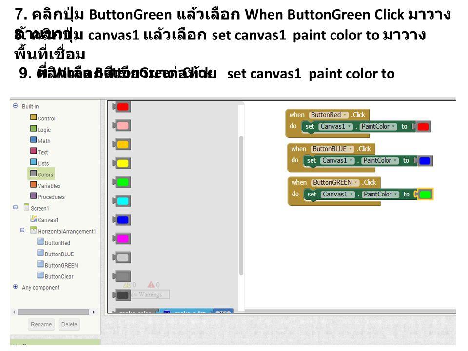 9. คลิกเลือกสีเขียวมาต่อท้าย set canvas1 paint color to 7.