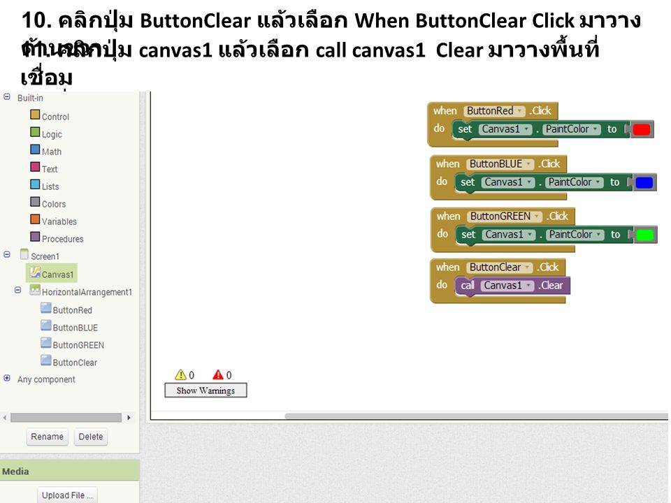 10. คลิกปุ่ม ButtonClear แล้วเลือก When ButtonClear Click มาวาง ด้านขวา 11.