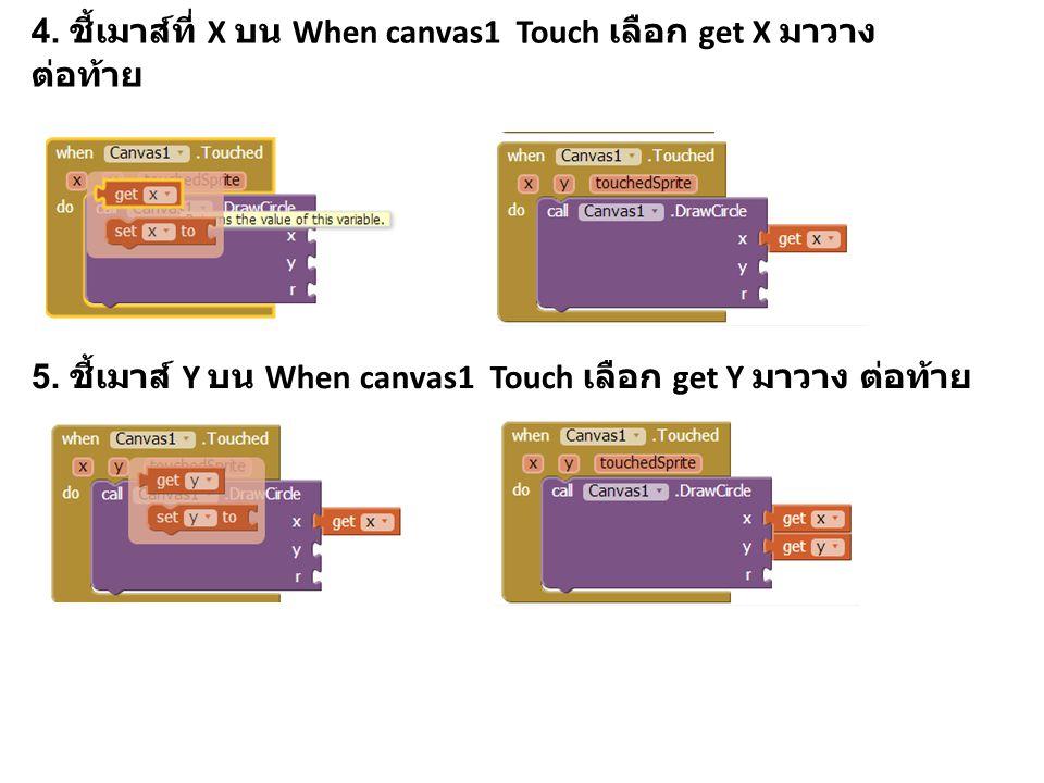 4. ชี้เมาส์ที่ X บน When canvas1 Touch เลือก get X มาวาง ต่อท้าย 5.