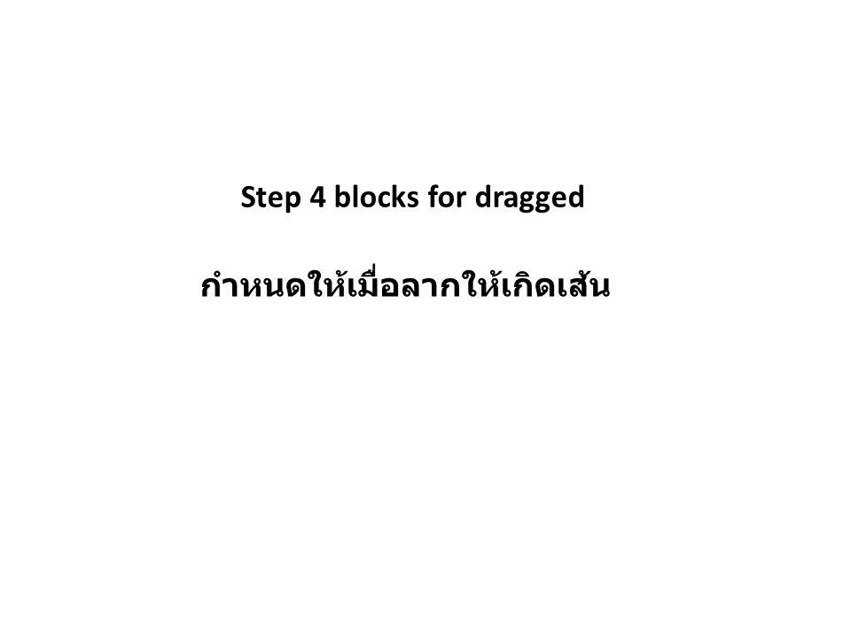 กำหนดให้เมื่อลากให้เกิดเส้น Step 4 blocks for dragged
