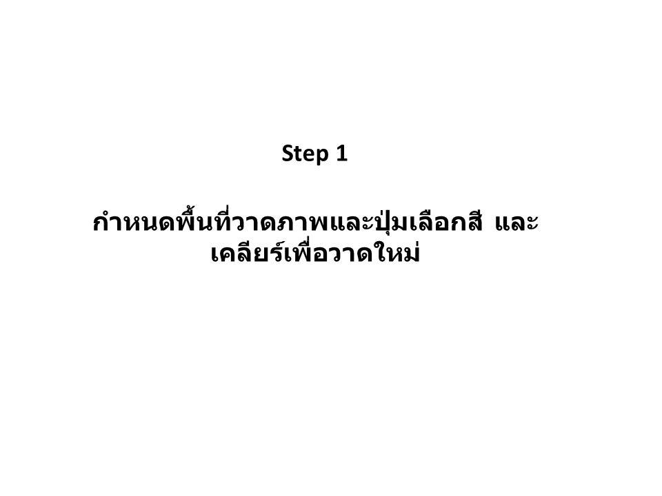 10.คลิกปุ่ม ButtonClear แล้วเลือก When ButtonClear Click มาวาง ด้านขวา 11.