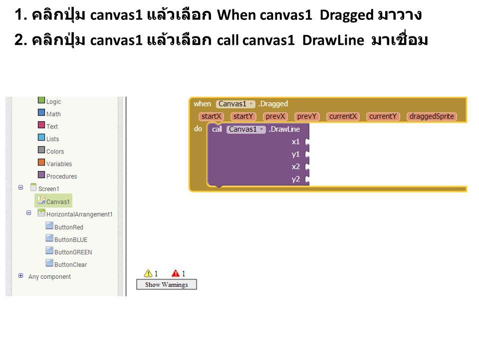 1. คลิกปุ่ม canvas1 แล้วเลือก When canvas1 Dragged มาวาง 2.
