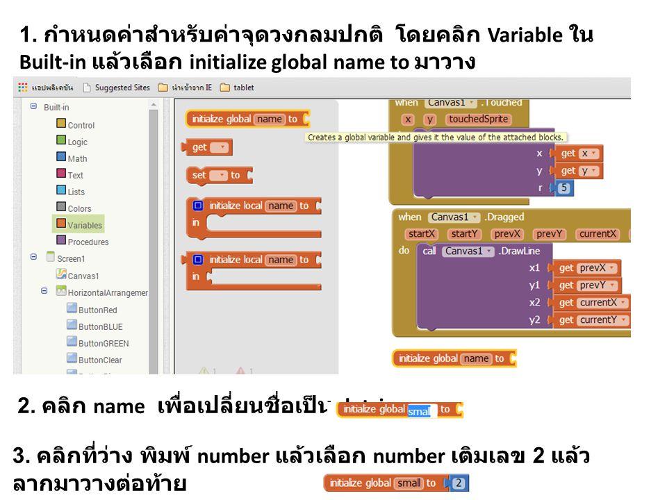 1. กำหนดค่าสำหรับค่าจุดวงกลมปกติ โดยคลิก Variable ใน Built-in แล้วเลือก initialize global name to มาวาง 2. คลิก name เพื่อเปลี่ยนชื่อเป็น dotsize 3. ค