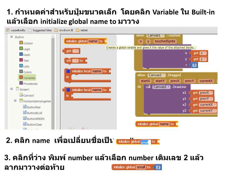 1. กำหนดค่าสำหรับปุ่มขนาดเล็ก โดยคลิก Variable ใน Built-in แล้วเลือก initialize global name to มาวาง 2. คลิก name เพื่อเปลี่ยนชื่อเป็น small 3. คลิกที