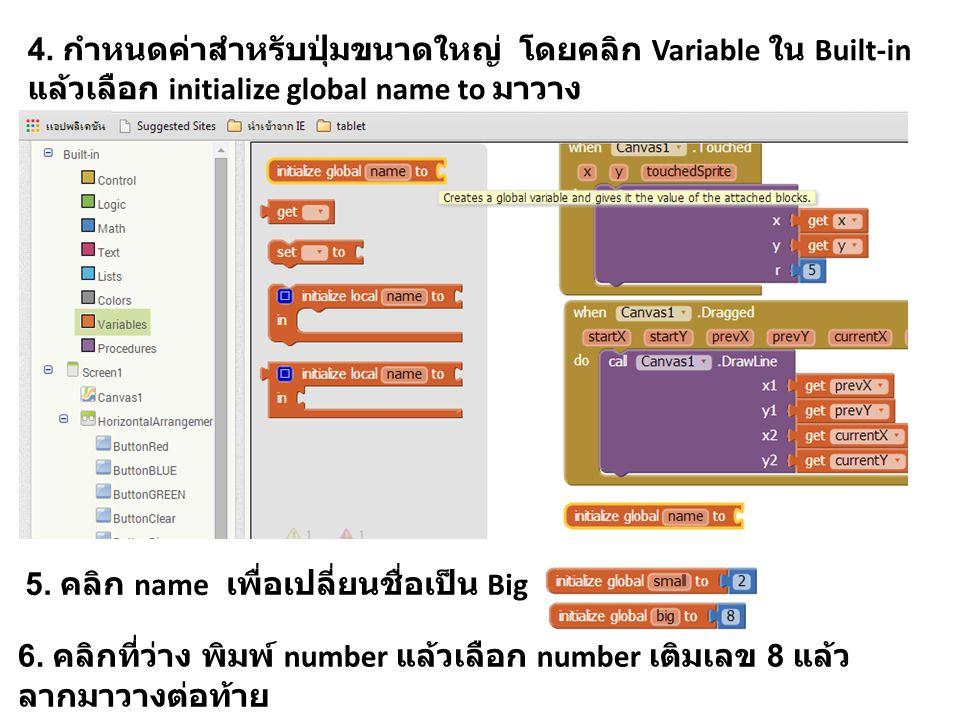4. กำหนดค่าสำหรับปุ่มขนาดใหญ่ โดยคลิก Variable ใน Built-in แล้วเลือก initialize global name to มาวาง 5. คลิก name เพื่อเปลี่ยนชื่อเป็น Big 6. คลิกที่ว
