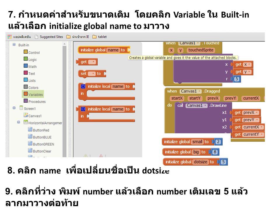 7. กำหนดค่าสำหรับขนาดเดิม โดยคลิก Variable ใน Built-in แล้วเลือก initialize global name to มาวาง 8.