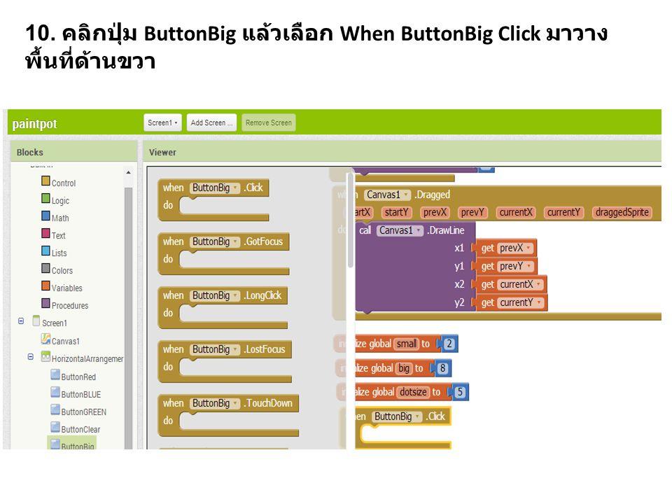 10. คลิกปุ่ม ButtonBig แล้วเลือก When ButtonBig Click มาวาง พื้นที่ด้านขวา