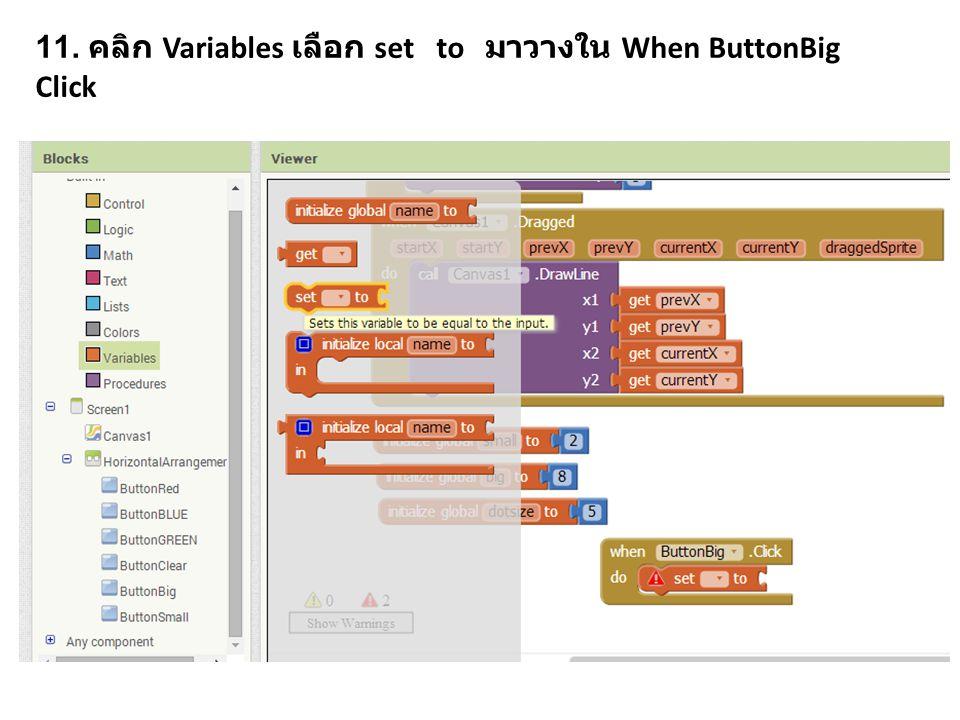 11. คลิก Variables เลือก set to มาวางใน When ButtonBig Click