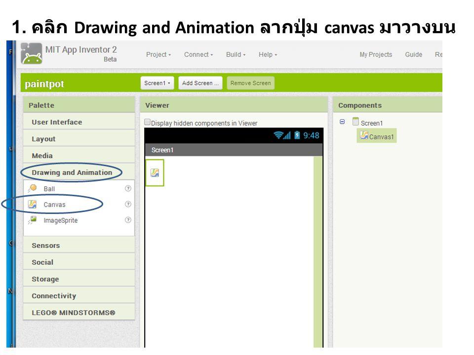 1. คลิก Drawing and Animation ลากปุ่ม canvas มาวางบน Screen1