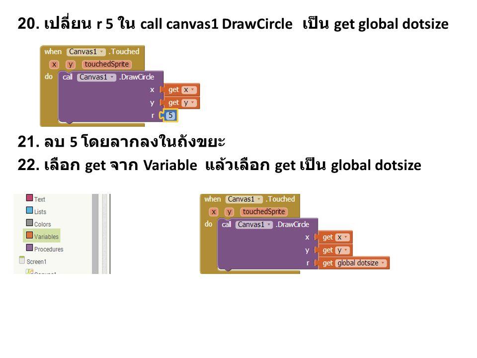 20. เปลี่ยน r 5 ใน call canvas1 DrawCircle เป็น get global dotsize 21.