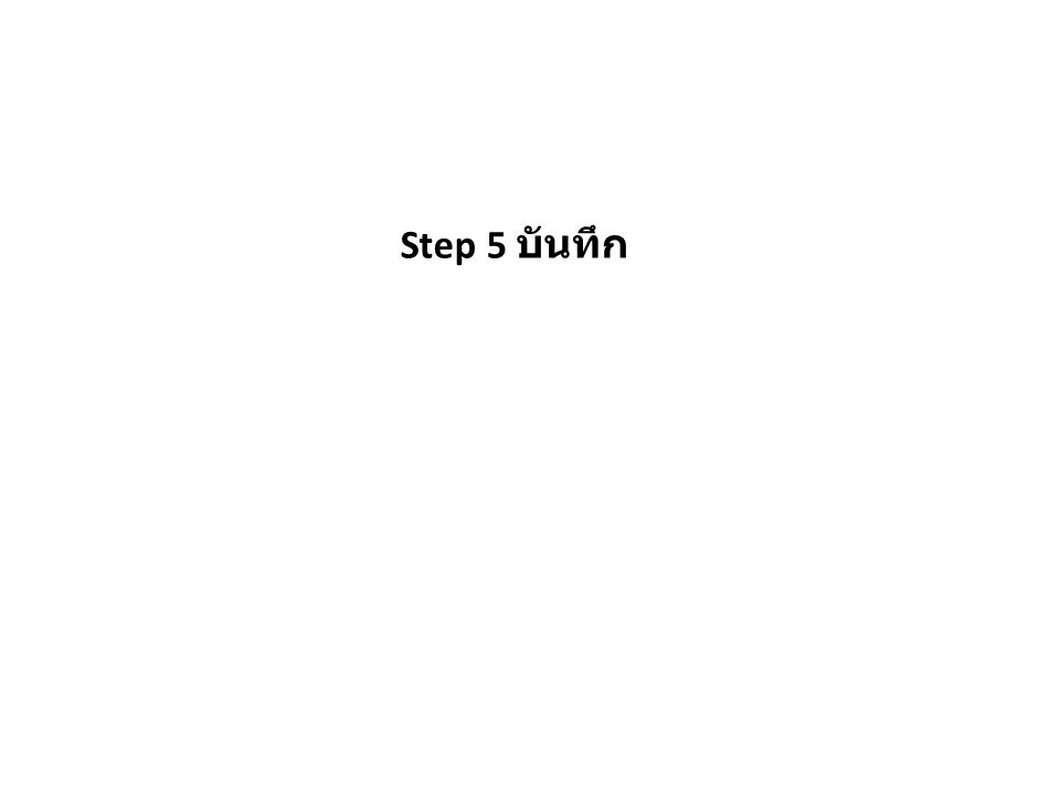 Step 5 บันทึก
