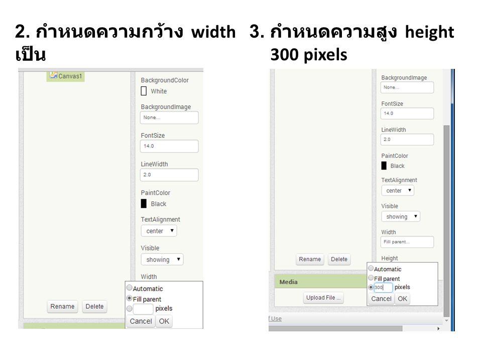 2. กำหนดความกว้าง width เป็น Fill parent 3. กำหนดความสูง height 300 pixels