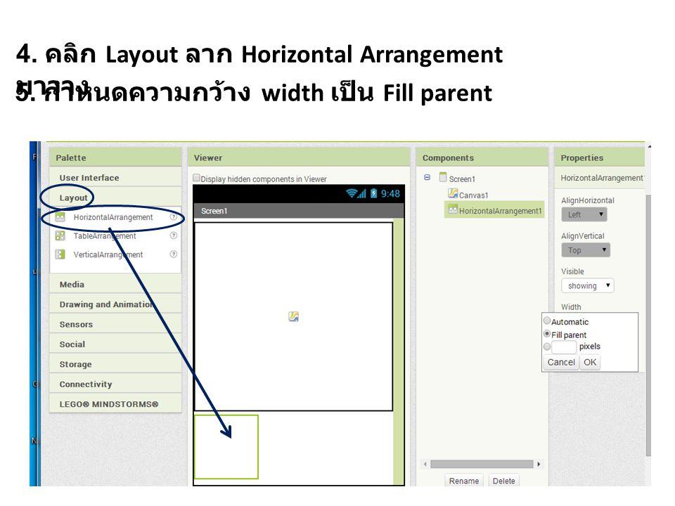 4. คลิก Layout ลาก Horizontal Arrangement มาวาง 5. กำหนดความกว้าง width เป็น Fill parent