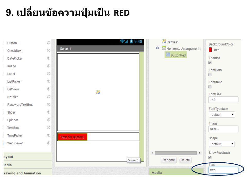 9. เปลี่ยนข้อความปุ่มเป็น RED