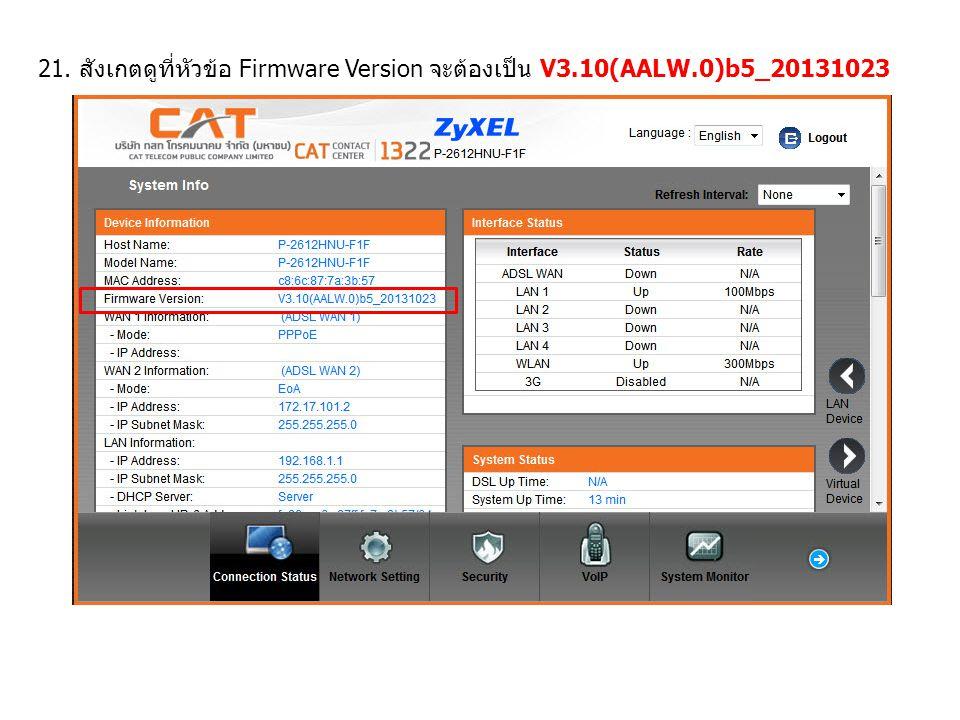 21. สังเกตดูที่หัวข้อ Firmware Version จะต้องเป็น V3.10(AALW.0)b5_20131023