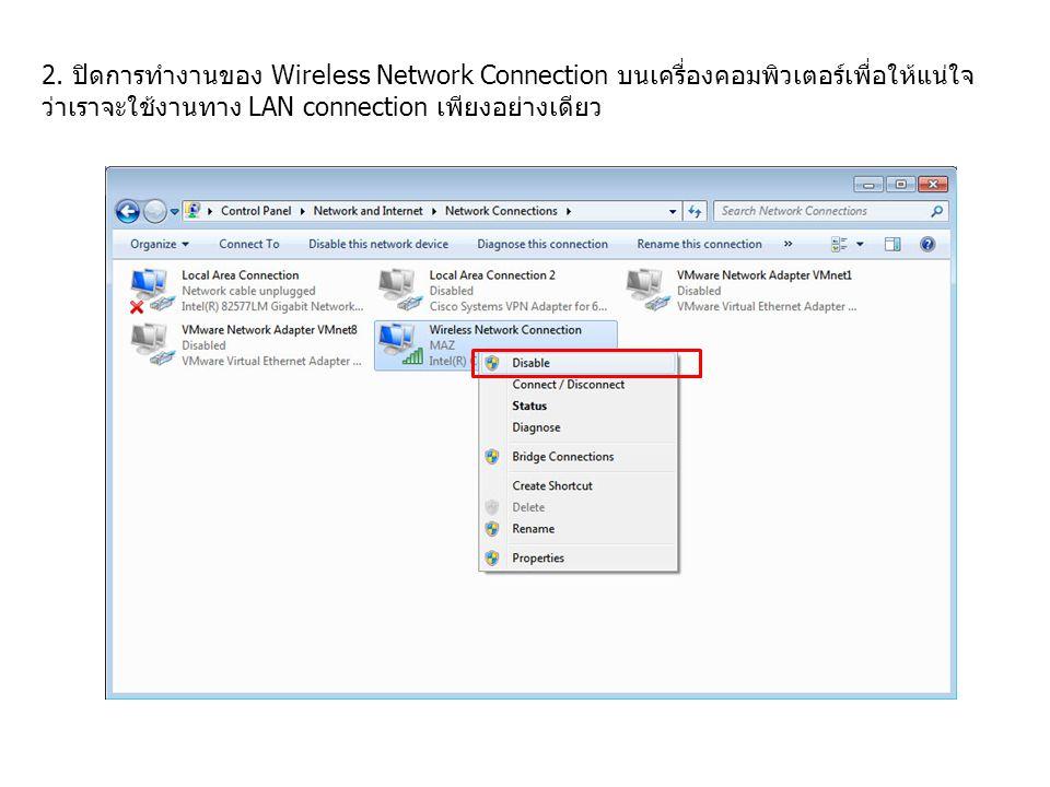 2. ปิดการทำงานของ Wireless Network Connection บนเครื่องคอมพิวเตอร์เพื่อให้แน่ใจ ว่าเราจะใช้งานทาง LAN connection เพียงอย่างเดียว