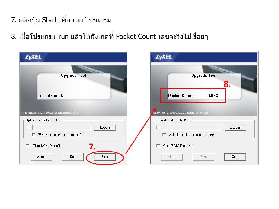 7. คลิกปุ่ม Start เพื่อ run โปรแกรม 8. เมื่อโปรแกรม run แล้วให้สังเกตที่ Packet Count เลขจะวิ่งไปเรื่อยๆ 7. 8.
