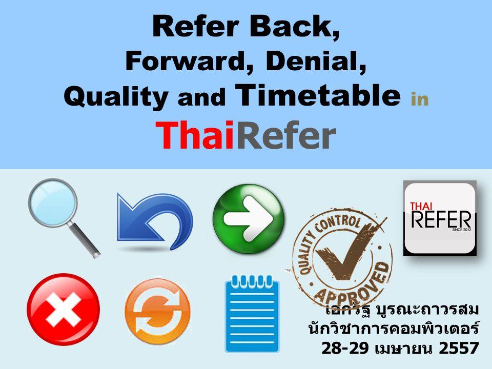 Refer Back 1.Refer Back โดยที่ มี การส่งข้อมูล Refer in เข้ามาก่อน  ให้ส่งกลับโดย Search Engine, double click ดูข้อมูลผู้ป่วย, แล้วกดปุ่ม ส่งกลับในชุดข้อมูลที่ Refer in เข้ามา 2.Refer Back แต่ ไม่มี การส่งข้อมูล Refer in เข้ามาก่อน  ให้กดปุ่ม ส่งกลับ บน Menu ด้านซ้ายมือบน มี 2 แบบ คือ