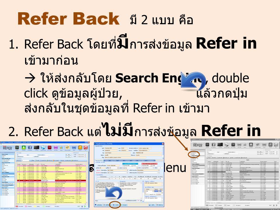 Refer Back 1.Refer Back โดยที่ มี การส่งข้อมูล Refer in เข้ามาก่อน  ให้ส่งกลับโดย Search Engine, double click ดูข้อมูลผู้ป่วย, แล้วกดปุ่ม ส่งกลับในชุ