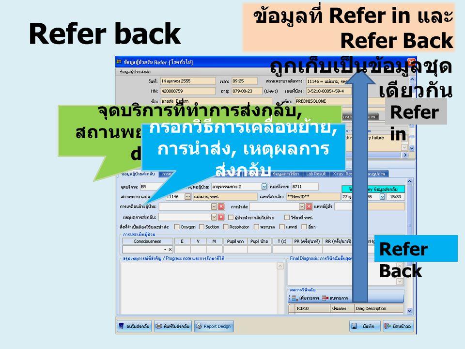 Refer back ข้อมูลที่ Refer in และ Refer Back ถูกเก็บเป็นข้อมูลชุด เดียวกัน Refer in Refer Back จุดบริการที่ทำการส่งกลับ, สถานพยาบาลที่ต้องการส่งกลับ d
