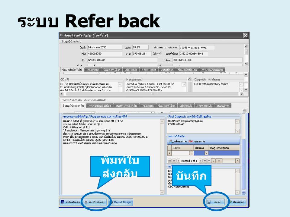 ระบบ Refer back บันทึก พิมพ์ใบ ส่งกลับ