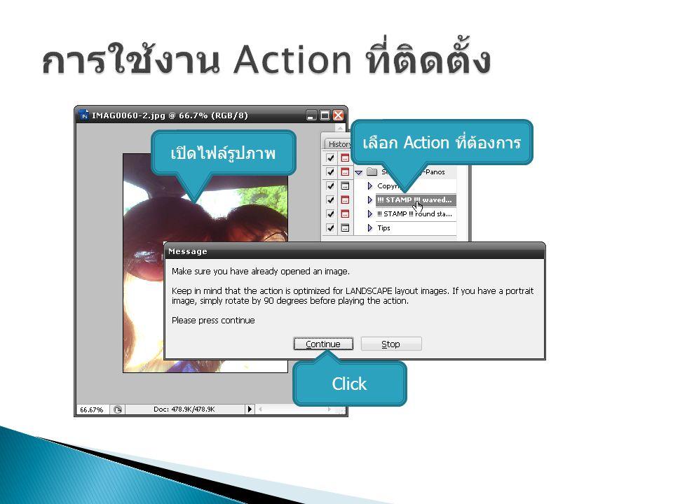 เปิดไฟล์รูปภาพ เลือก Action ที่ต้องการ Click