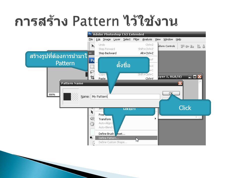 สร้างรูปที่ต้องการนำมาใช้เป็น Pattern เลือก ตั้งชื่อ Click