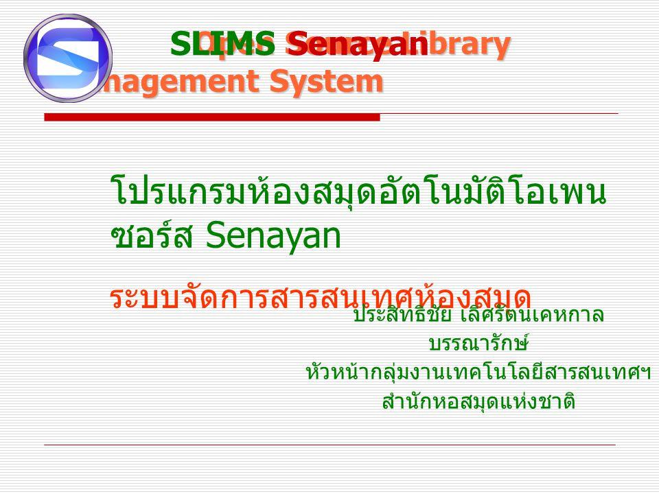 Open Source Library Management System Open Source Library Management System SLIMS Senayan โปรแกรมห้องสมุดอัตโนมัติโอเพน ซอร์ส Senayan ระบบจัดการสารสนเ