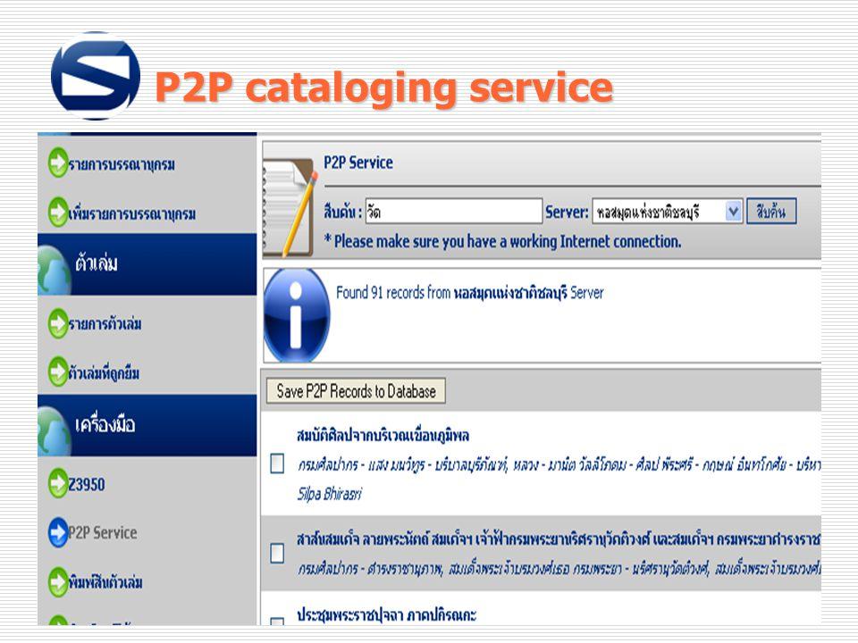 P2P cataloging service P2P cataloging service