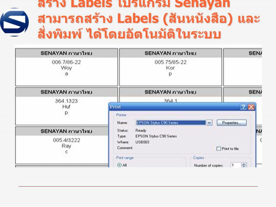 สร้าง Labels โปรแกรม Senayan สามารถสร้าง Labels ( สันหนังสือ ) และ สั่งพิมพ์ ได้โดยอัตโนมัติในระบบ สร้าง Labels โปรแกรม Senayan สามารถสร้าง Labels ( ส