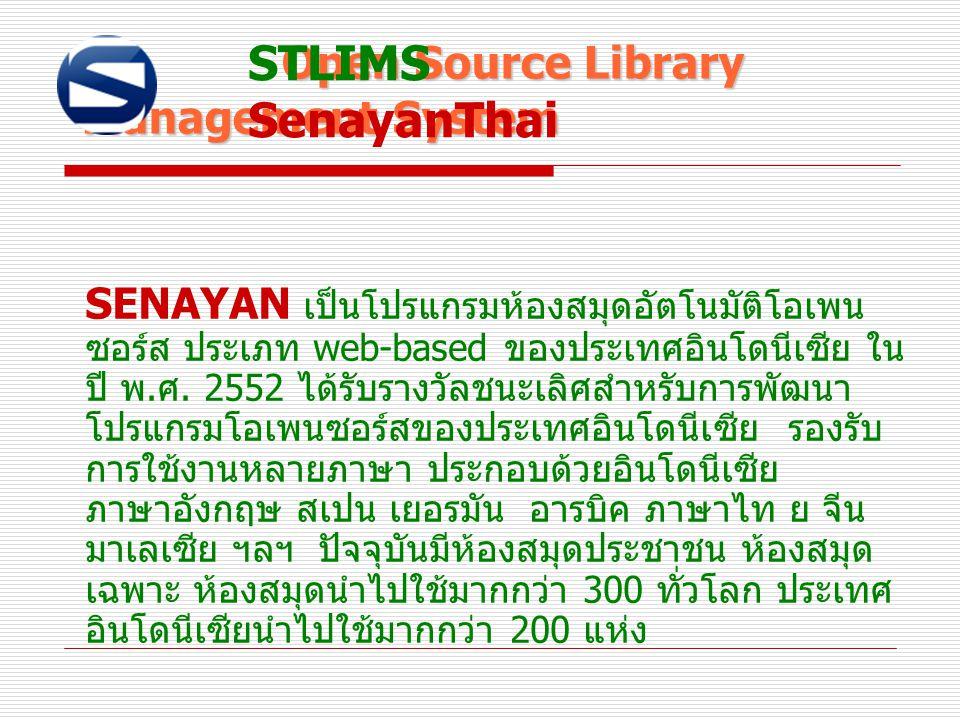 Open Source Library Management System Open Source Library Management System STLIMS SenayanThai SENAYAN เป็นโปรแกรมห้องสมุดอัตโนมัติโอเพน ซอร์ส ประเภท