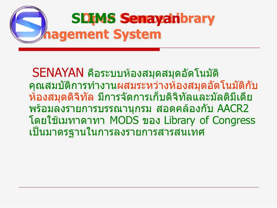 Open Source Library Management System Open Source Library Management System SLIMS Senayan SENAYAN คือระบบห้องสมุดสมุดอัตโนมัติ คุณสมบัติการทำงานผสมระห