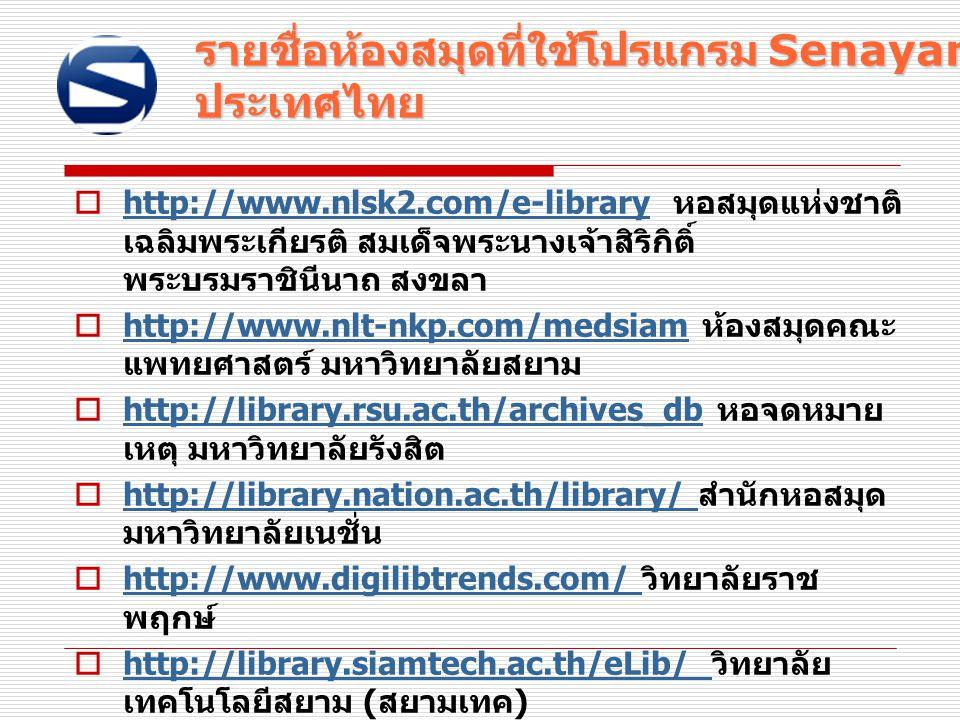 รายชื่อห้องสมุดที่ใช้โปรแกรม Senayan ใน ประเทศไทย  http://www.nlsk2.com/e-library หอสมุดแห่งชาติ เฉลิมพระเกียรติ สมเด็จพระนางเจ้าสิริกิติ์ พระบรมราชิ