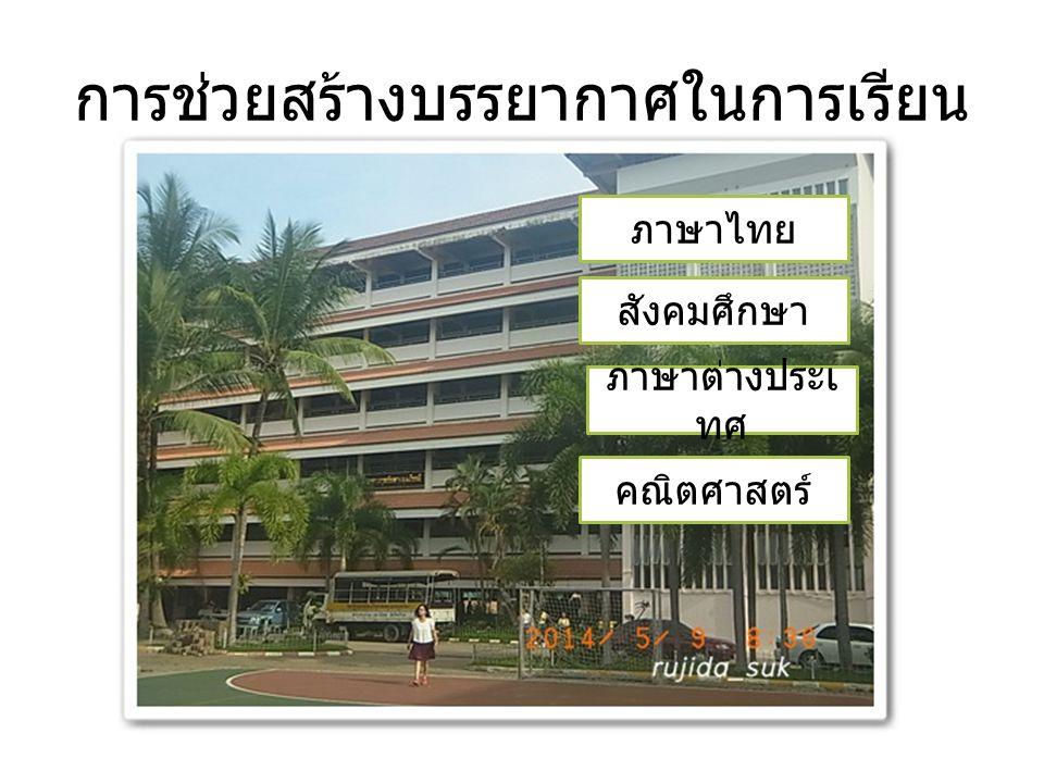 การช่วยสร้างบรรยากาศในการเรียน ภาษาไทย สังคมศึกษา คณิตศาสตร์ ภาษาต่างประเ ทศ