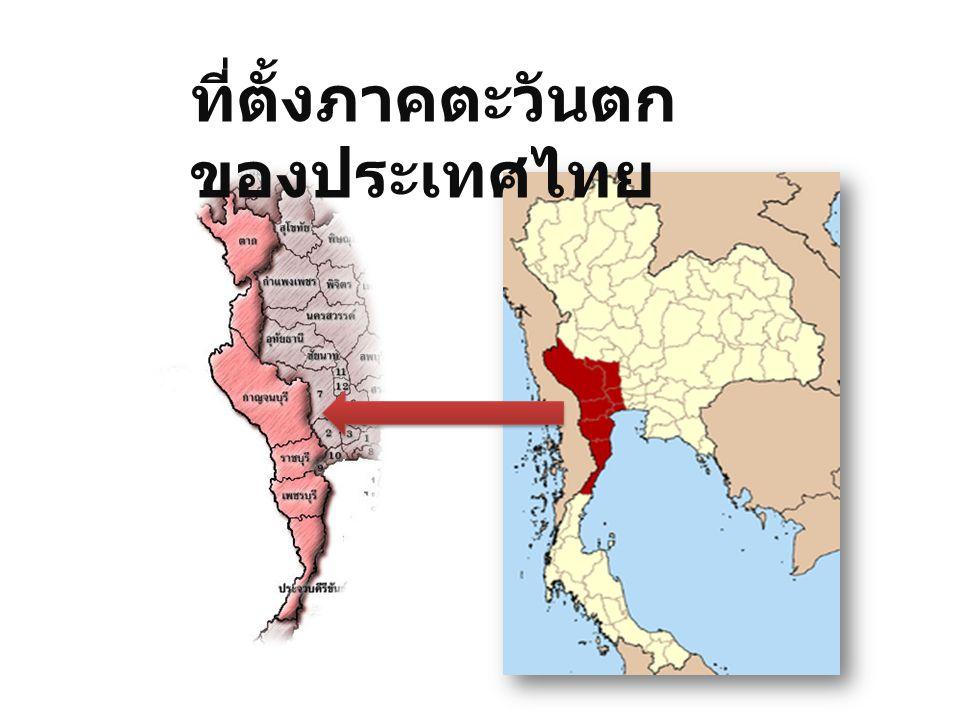 ที่ตั้งภาคตะวันตก ของประเทศไทย