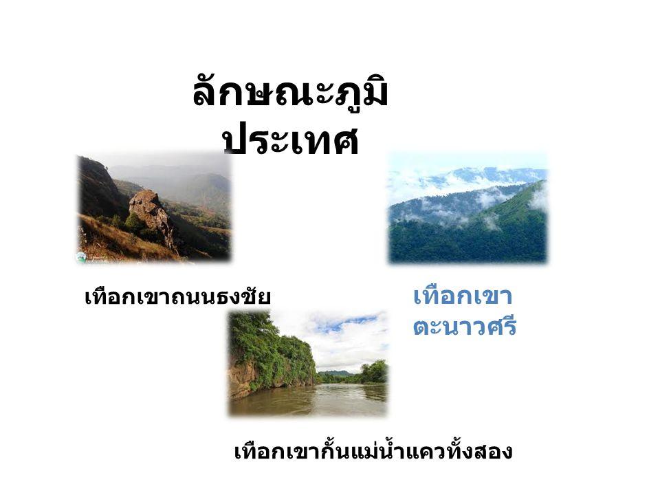 ลักษณะภูมิ ประเทศ เทือกเขาถนนธงชัย เทือกเขา ตะนาวศรี เทือกเขากั้นแม่น้ำแควทั้งสอง