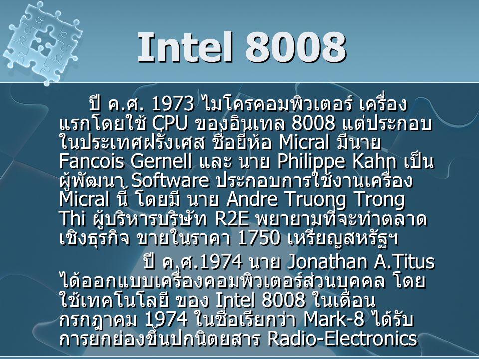 Intel 8008 ปี ค.ศ.