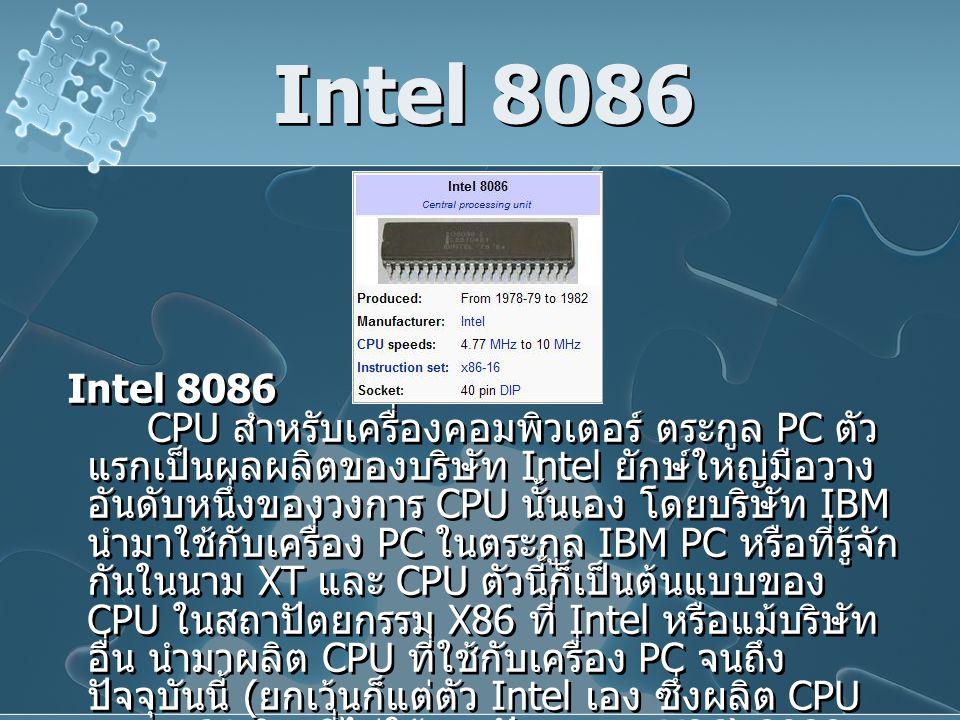 Intel 8086 ความถี่ ( ความเร็ว ) 4.77, 8, 10 MHz หน่วยความจำ 1 Mbyte Data bus ภายใน 16 bit Data bus ภายนอก 16 bit จำนวนทรานซิสเตอร์ 29,000 ตัว ความเร็ว 8-10 MHz Intel 8086 ความถี่ ( ความเร็ว ) 4.77, 8, 10 MHz หน่วยความจำ 1 Mbyte Data bus ภายใน 16 bit Data bus ภายนอก 16 bit จำนวนทรานซิสเตอร์ 29,000 ตัว ความเร็ว 8-10 MHz