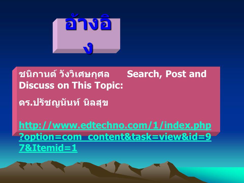 ชนิกานต์ วังวิเศษกุศล Search, Post and Discuss on This Topic: ดร. ปรัชญนันท์ นิลสุข http://www.edtechno.com/1/index.php ?option=com_content&task=view&