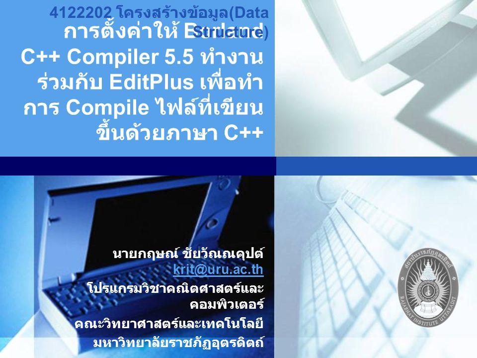 © 2007 Mathematics and Computer Program, Faculty of Science and Technology, Uttaradit Rajabhat University www.sci.uru.ac.th โปรแกรมที่ต้องใช้  Borland C++ Compiler 5.5 สามารถดาวน์โหลด Borland C++ Compiler 5.5 ซึ่งอยู่ในชื่อ freecommandLinetools จาก เว็บไซต์ Borland http://www.borland.comhttp:/ www.borland.com  EditPlus สามารถดาวน์โหลด EditPlus จากเว็บไซต์ EditPlus http://www.editplus.com/http://www.editplus.com/