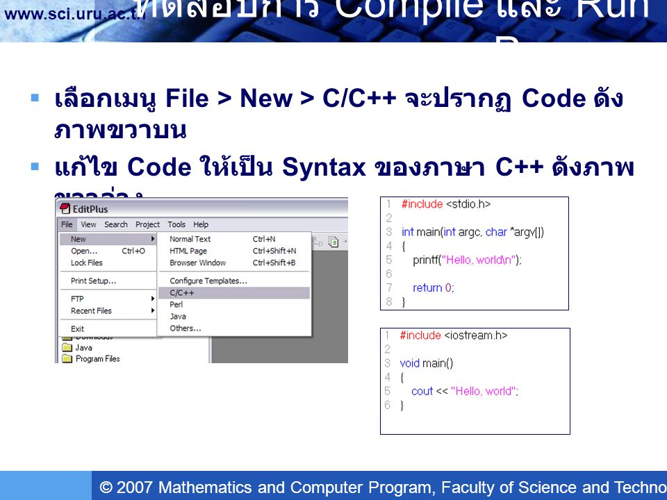 © 2007 Mathematics and Computer Program, Faculty of Science and Technology, Uttaradit Rajabhat University www.sci.uru.ac.th ทดสอบการ Compile และ Run P