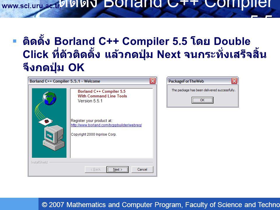 © 2007 Mathematics and Computer Program, Faculty of Science and Technology, Uttaradit Rajabhat University www.sci.uru.ac.th ติดตั้ง EditPlus  ติดตั้ง Edit Plus โดย Double Click ที่ตัวติดตั้ง แล้ว กดปุ่ม Setup จนกระทั่งเสร็จสิ้น จึงกดปุ่ม OK