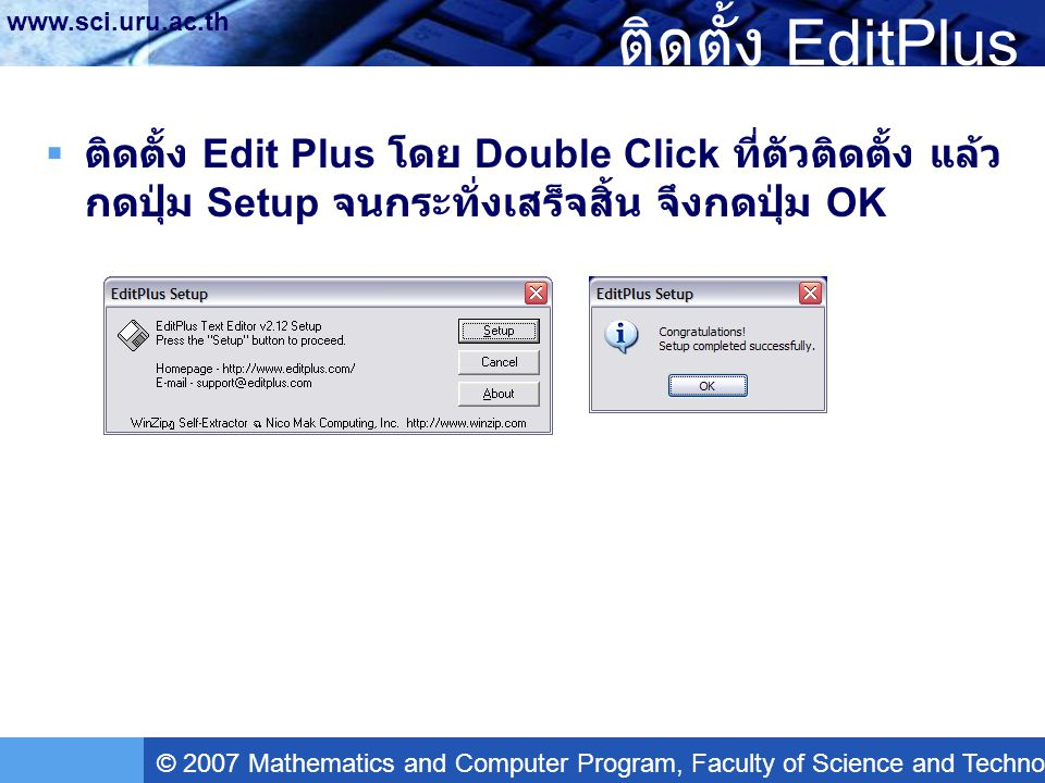 © 2007 Mathematics and Computer Program, Faculty of Science and Technology, Uttaradit Rajabhat University www.sci.uru.ac.th ติดตั้ง EditPlus  ติดตั้ง