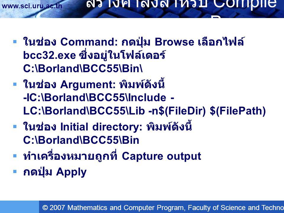 © 2007 Mathematics and Computer Program, Faculty of Science and Technology, Uttaradit Rajabhat University www.sci.uru.ac.th สร้างคำสั่งสำหรับ Compile Program