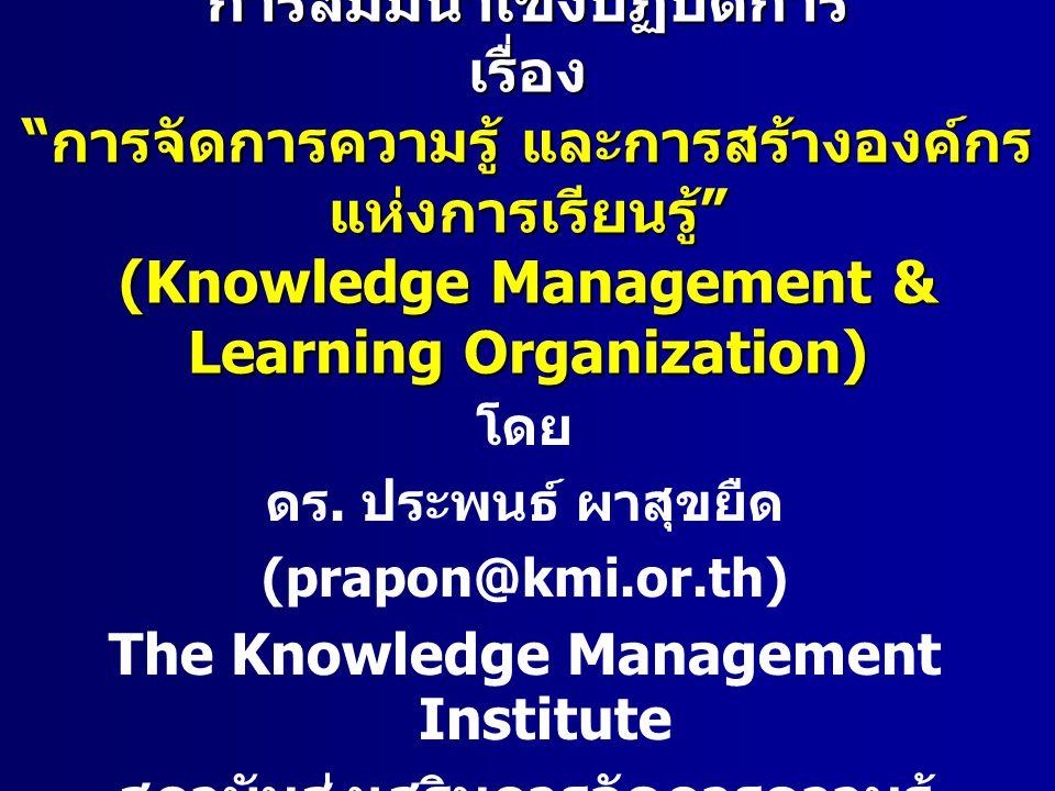 """การสัมมนาเชิงปฏิบัติการเรื่อง """" การจัดการความรู้ และการสร้างองค์กร แห่งการเรียนรู้ """" (Knowledge Management & Learning Organization) โดย ดร. ประพนธ์ ผา"""