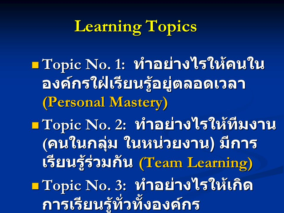 From Learning to Action อย่าทำแบบ อย่าทำแบบ NATO (No Action, Talk Only) อย่าทำแค่เพื่อ อย่าทำแค่เพื่อ BB (Being Busy) Nothing is easier than being busy, nothing is more difficult than being effective. -Alex Mackinsey เพียงแค่ ดูยุ่งๆ ไม่ได้หมายความว่าเกิด ประสิทธิผล