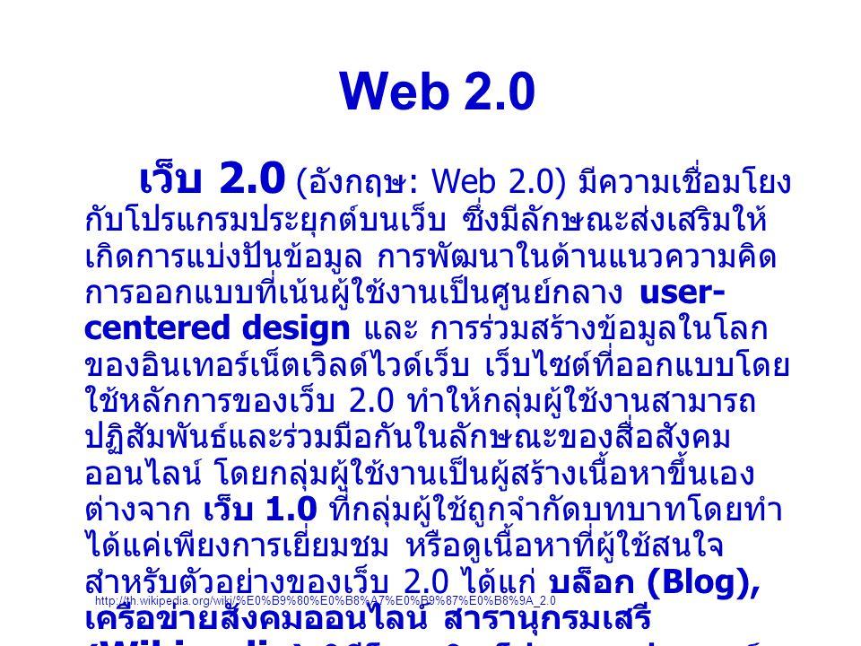เว็บ 2.0 ( อังกฤษ : Web 2.0) มีความเชื่อมโยง กับโปรแกรมประยุกต์บนเว็บ ซึ่งมีลักษณะส่งเสริมให้ เกิดการแบ่งปันข้อมูล การพัฒนาในด้านแนวความคิด การออกแบบท