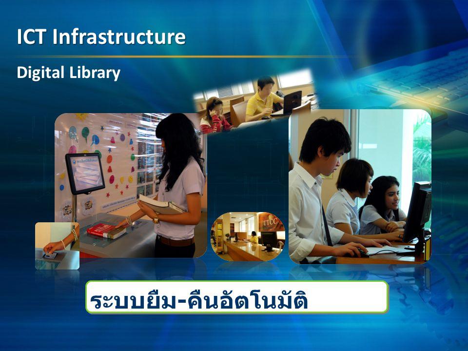 ICT Infrastructure Digital Library ระบบยืม - คืนอัตโนมัติ